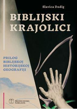 Picture of Biblijski krajolici